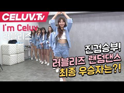 [Celuv.TV/아임셀럽] 러블리즈 진검승부, 랜덤댄스 최종 우승자는?