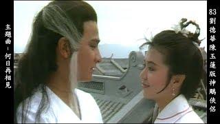 83劉德華陳玉蓮版神鵰俠侶主題曲 - 張德蘭 何日再相見  Return of the Condor Heroes 1983 (Andy Lau & Idy Chan) theme song 1/7
