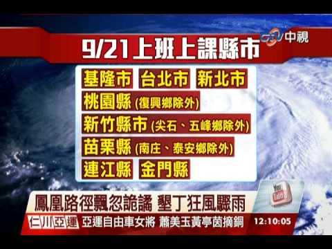 中視新聞》怪颱鳳凰來襲 13縣市停班停課