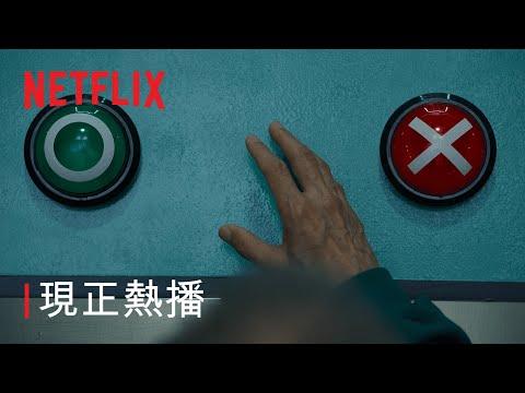 《魷魚遊戲》| 現正熱播 | Netflix
