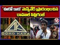 Rahul Sipligunj Launches  'Ooko Kaka' Clothing Store | V6 News