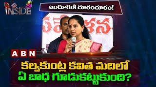 Reasons behind TRS Ex MP Kavitha's Silence- Inside..