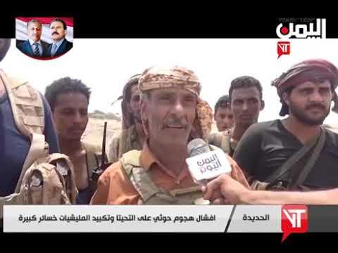 قناة اليمن اليوم - نشرة الثامنة والنصف 24-06-2019