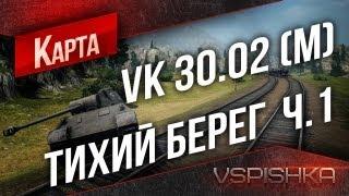 0.8.8. VK 30.02(M) на Тихом Берегу часть 1. от Вспышки [Virtus.pro]