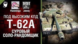 Т-62А - Суровый соло-рандомщик - Под высоким КПД №49 -  от Johniq и Flammingo