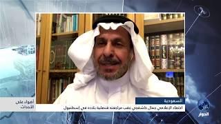 سعد الفقيه يعلق على حادثة اختطاف جمال خاشقجي في السفارة السعودية ...