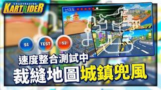 韓服5星裁縫地圖「城鎮兜風」、新速度 (S1.5) 測試頻道試玩!│跑跑卡丁車【爆哥Neal】