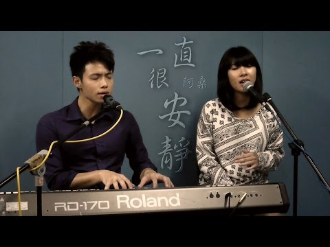 阿桑 - 一直很安靜 (Cover by Yoke Ling & Javin Tham)