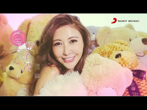 愷樂 Butterfly《今天愛了沒 Would You Love Me Today》Official Music Video