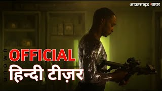 Outside the Wire | Official Hindi Teaser | Netflix | हिन्दी टीज़र
