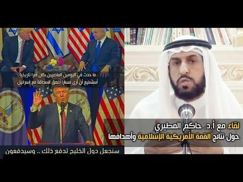 الدكتور حاكم المطيري: نتائج القمة الأمريكية الإسلامية وأهدافها الحقيقية