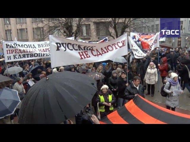 Более тысячи человек участвуют в марше протеста против реформы в русских школах Латвии