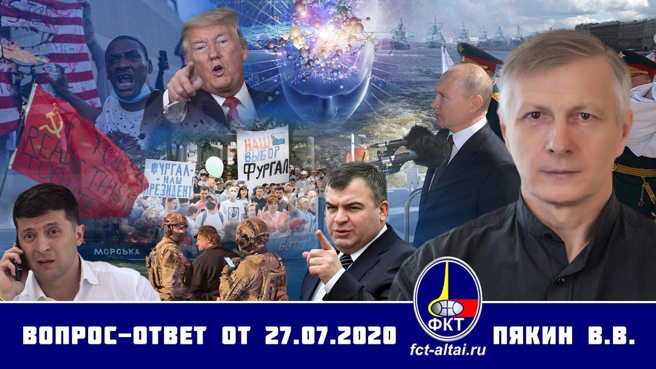В.В. Пякин: Вопрос-Ответ, 27.07.2020