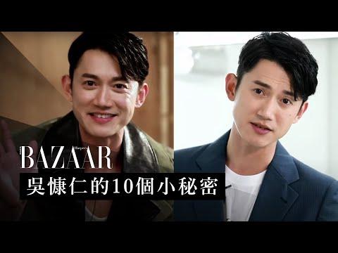 關於吳慷仁 Wu Kang Jen 的 10 個小秘密:他的最愛、擇偶條件大公開 | Harper's BAZAAR HK TV