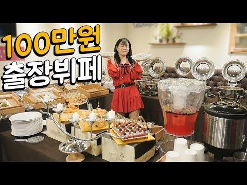 1주년 기념 100만원 출장뷔페 불렀습니다. [+인기 유튜버분들 축하인사] 나름이 먹방 MUKBANG