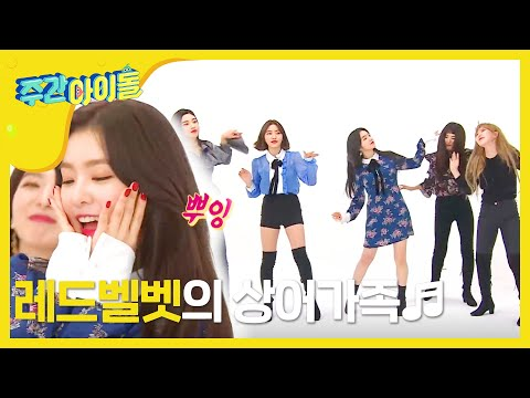 (Weekly Idol EP.331) WELCOME!! REDVELVET!!! [지하 3층에 출몰한 레드벨벳 상어가족]
