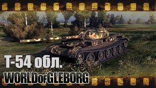 World of Gleborg. Т-54 обл. Лилипут в стране гулливеров