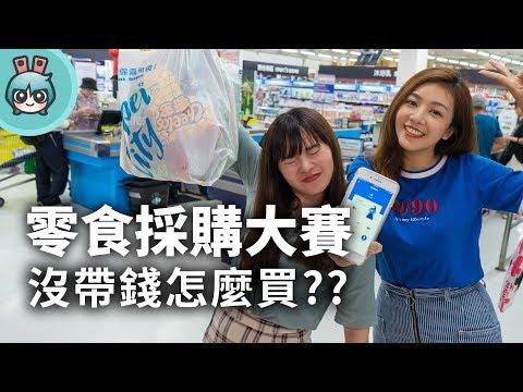 零食採購大賽 逛家樂福不用帶錢包?付錢用手機就夠了!