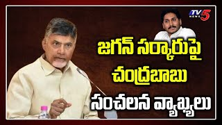 Chandrababu says no safety for women in CM Jagan rule..