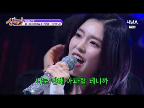 레드벨벳 아이린&슬기-Tears