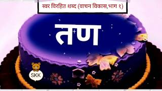 अ स्वर शब्द वाचन | वाचन विकास|learn marathi reading|speak marathi |  beautiful teacher teach marathi
