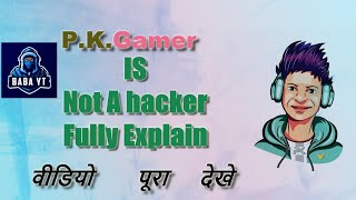 PK GAMER IS NOT A HACKER || FULLY EXPLAIN || ANY QUS. AAO DISCORD PE ANS MILEGA
