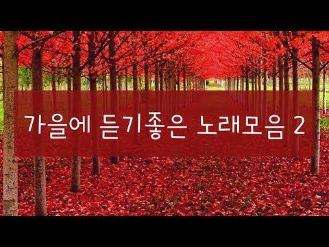 가을에 듣기좋은 발라드 노래모음 2 | Autumn songs collection 2