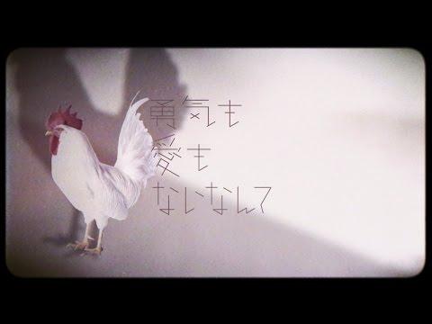 NICO Touches the Walls 「勇気も愛もないなんて」ダイジェスト