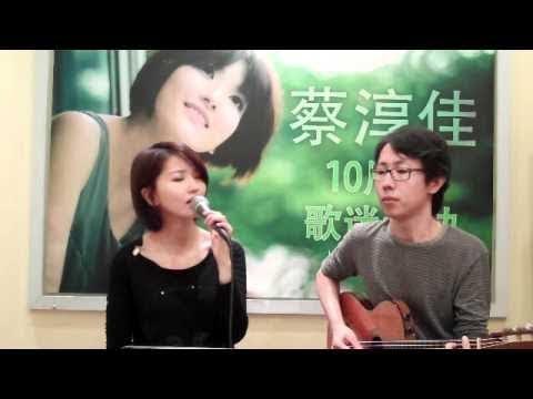 蔡淳佳唱《回家的路》送歌迷