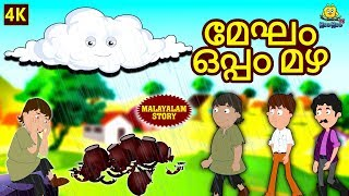 short stories Malayalam Videos - Playxem com