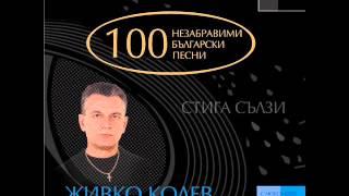 Тодор Колев - Събеседник по желание
