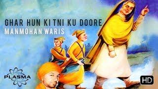 Ghar Hun Kitni Ku Doore – Manmohan Waris Video HD