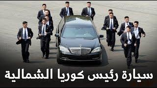 تعرف على مواصفات سيارة كيم جونغ أون رئيس كوريا الشمالية ...