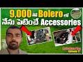 9,000 lo Bolero lo నేను పెటించే Accessories | Agriculture Vlog | Episode-11 | Anil Motovlogs