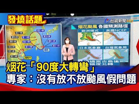 烟花「90度大轉彎」 專家:沒有放不放颱風假問題 【發燒話題】-20210721