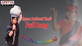Rama Sakkani Thali Full Song ll Osey Ramulamma Movie ll Ramki, Vijayasanthi