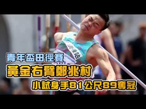 青年盃田徑賽 黃金右臂鄭兆村小試身手81公尺89奪冠   台灣蘋果日報