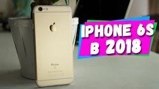 Актуален ли iPhone 6S в 2018 - 2019 году?