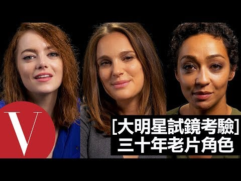娜塔莉波曼、艾瑪史東、露絲奈嘉試鏡三十年老片《七寶奇謀》中的角色|大明星試鏡考驗|Vogue Taiwan