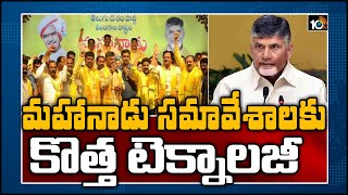 TDP's online Mahanadu commences today..