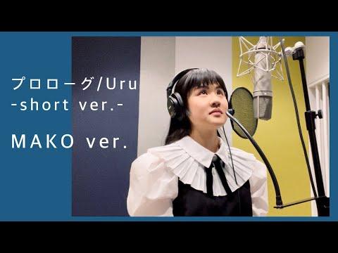 【歌ってみた】プロローグ short ver. /Uru  covered by MAKO(color-code)
