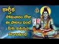 కార్తీక సోమవారం రోజు ఈ పాటలు వింటే మీకు ఐశ్వర్యం కలుగుతుంది_Lord Shiva Songs_Telugu Devotional 2019