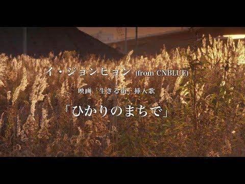 イ・ジョンヒョン (from CNBLUE)「ひかりのまちで」スペシャル映像