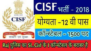 CISF Constable भर्ती -2018 || Selection Process || Cut off || How to Select #Apply Online #Boran Sir