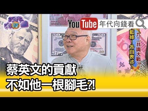 精華片段》朱高正:講這話 都是逼不得已的?!【年代向錢看】