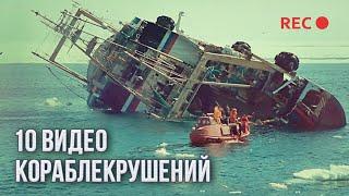 10 кораблекрушений, снятых на видео