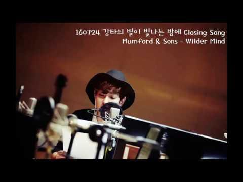 160724.강타(Kangta).강타의 별이 빛나는 밤에 - Closing Song