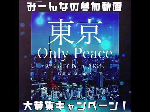 「東京 Only Peace」制作途中MV 第3弾!!