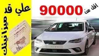 ارخص سيارات اتوماتيك في مصر ---- سعر اقل من 90000 جنيها للسيارات ...
