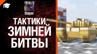"""Тактики """"Зимней Битвы"""" - от Slayer [World of Tanks]"""